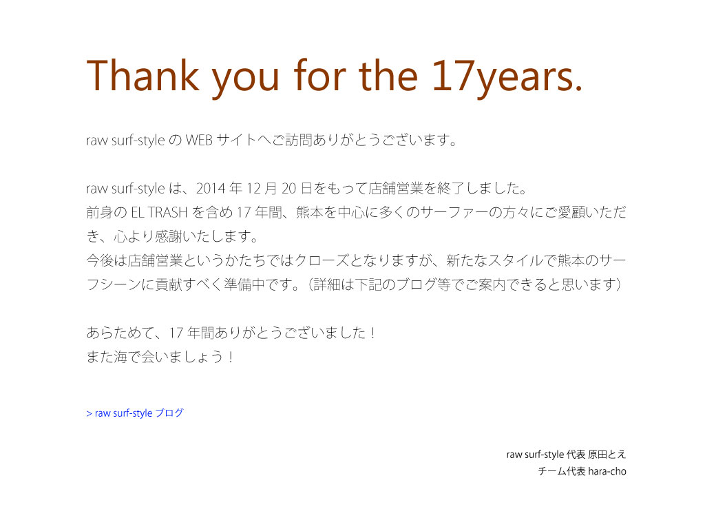 Thank you for the 17years.